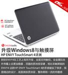Win8与触摸屏HP ENVY TouchSmart 4评测