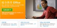 开启云中办公之旅 Office 365试用体验