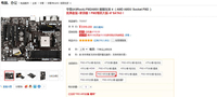 Trinity APU必备 电商热销FM2A85X盘点