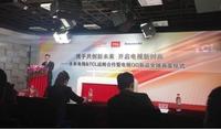 TCL电视QQ新品首发 首家搭载电视QQ2.0