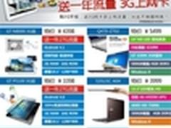 [重庆]购3G平板 送3G上网卡获一年流量