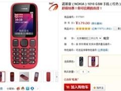 双SIM卡超长待机 诺基亚1010仅售179元