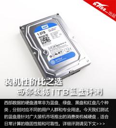 装机性价比之选 西部数据1TB蓝盘评测