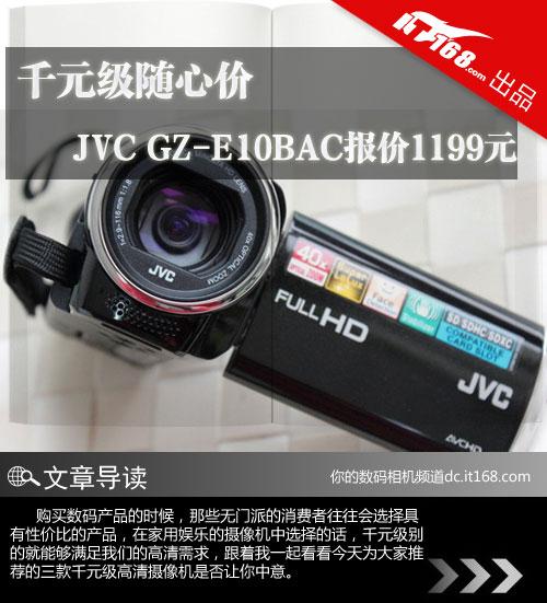 JVC GZ-E10BAC亚马逊报价1199元