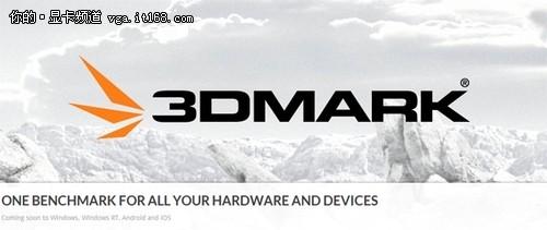 新一代GPU性能测试软件3DMARK