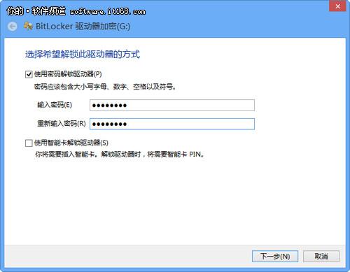 数据安全不求人 Win8轻松搞定磁盘加密