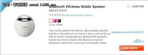 售价69美金 索尼推出SRS-BTV5蓝牙音箱