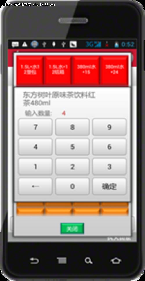 ▲农夫山泉移动营销系统手机客户端截图