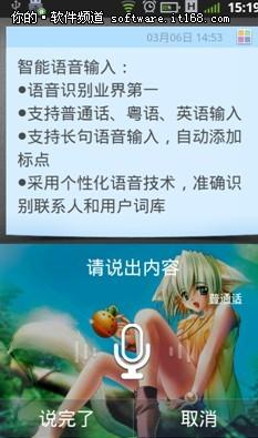 ▲支持普通话粤语英语输入-个性高效 讯飞语音输入法新版极速体验