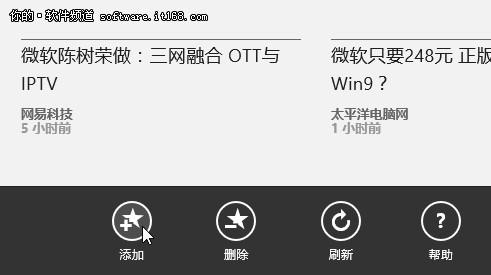 大图看新闻 Win8系统应用体验之资讯