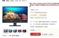 30寸IPS机皇 戴尔U3014显示器万元预售