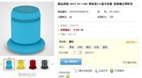 无线充电蓝牙音箱 DOSS阿希莫3售368元