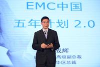 EMC公布二五计划 打响大数据年后第一枪