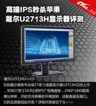 高端IPS秒杀苹果 戴尔U2713H显示器评测