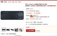 历史低价 罗技K400无线触控键盘仅159元