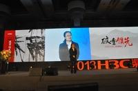 破重.领先 H3C 2013渠道峰会盛大开幕