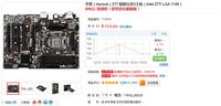 千元内性价比突显 市售热销Z77主板盘点