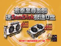 给力促销互动 索泰GTX680至尊送32G优盘