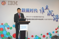 智慧的分析洞察 IBM在京发布大数据战略