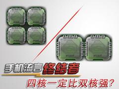 流言终结者:四核手机一定比双核手机快?