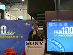 索尼影视制作精英扶植计划在京启动