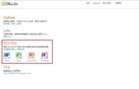 云办公 Office 365 SharePoint试用体验