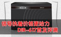 信号执着价格更给力 DIR-617首发评测