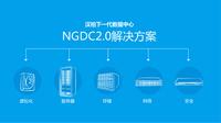 汉柏下一代数据中心NGDC2.0解决方案
