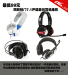 最低99元 四款热门7.1声道游戏耳机推荐