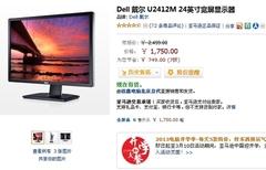 经典16:10广角 戴尔U2412M显示器1750元