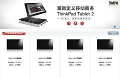 联想ThinkPad Win8平板行货:4999元起