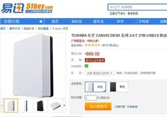 返200套券 东芝2TB移动硬盘669元抢购