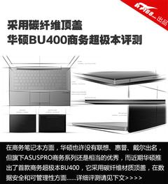 注重细节体验 华硕商务超极本BU400评测