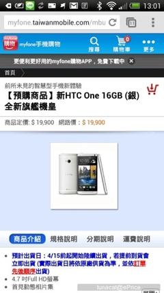 售价曝光并不贵 HTC ONE在台开售