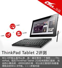 当小黑照进平板 ThinkPad Tablet 2评测