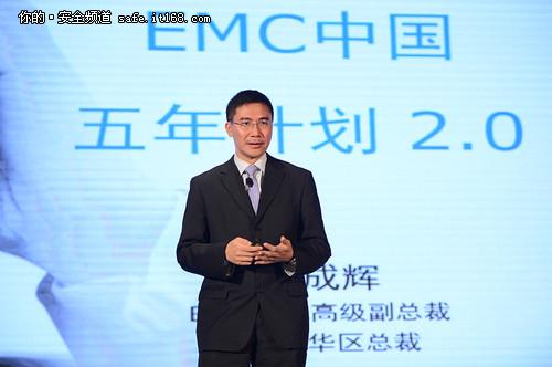 EMC中国再发五年计划 做全球第二大基地