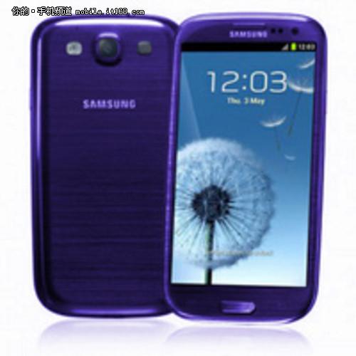 奇葩颜色 三星Galaxy S3紫色曝光