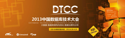 何登成:2013数据库领域融合与竞争并存