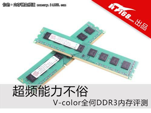 超频能力不俗 V-color全何DDR3内存评测