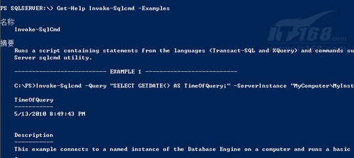 SQL Server PowerShell组件
