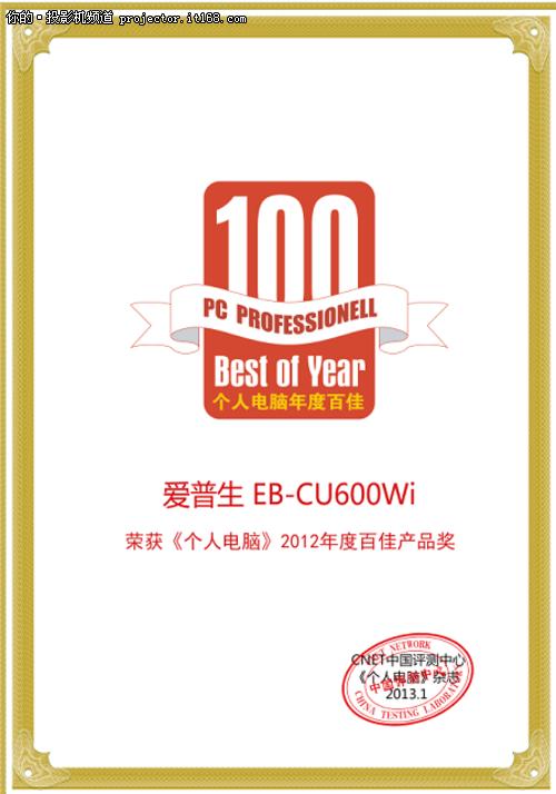爱普生EB-CU600Wi获好评 年度百佳产品