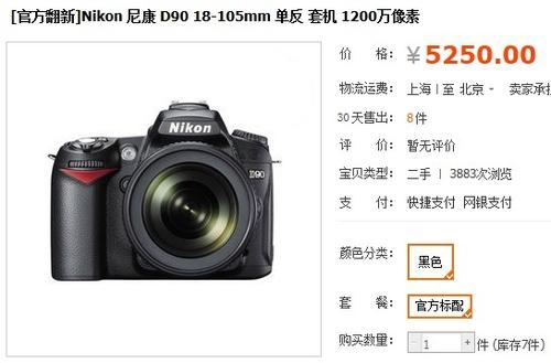 放心买二手 尼康官方翻新D7000仅6100元