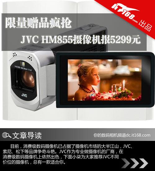 限量赠品疯抢 JVC HM855摄像机报5299元