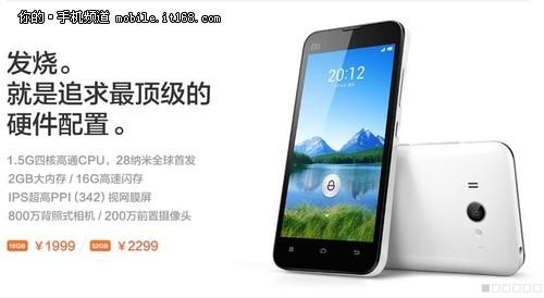 小米盒子/小米2手机明日开放购买