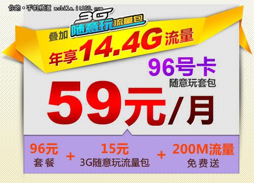 年享14.4G大流量 59元畅享联通96元套餐