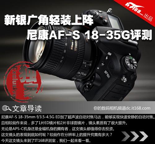 新银广角轻装上阵 尼康AF-S 18-35G评测