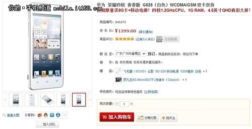 荣耀也有青春版 华为高通4核机预售1399