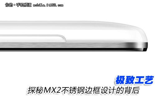 探秘mx2不锈钢边框设计的背后