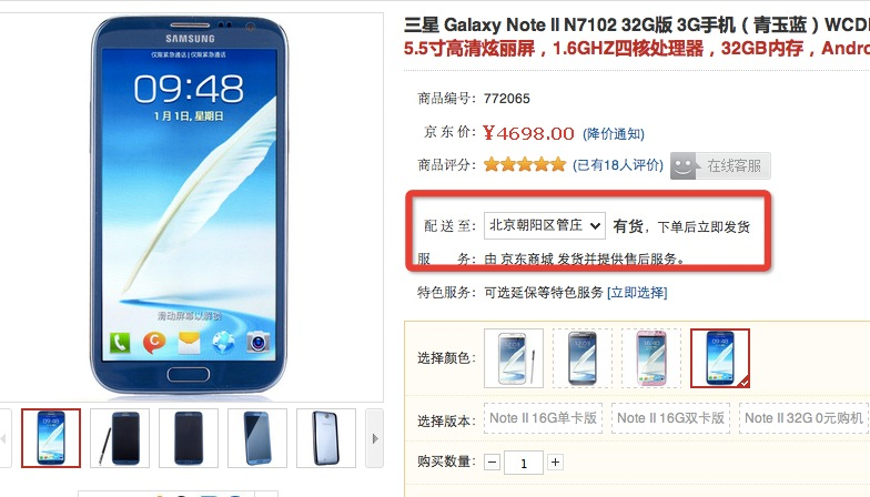 【图】5寸四核双卡 三星Note2蓝色亮相 - 手机