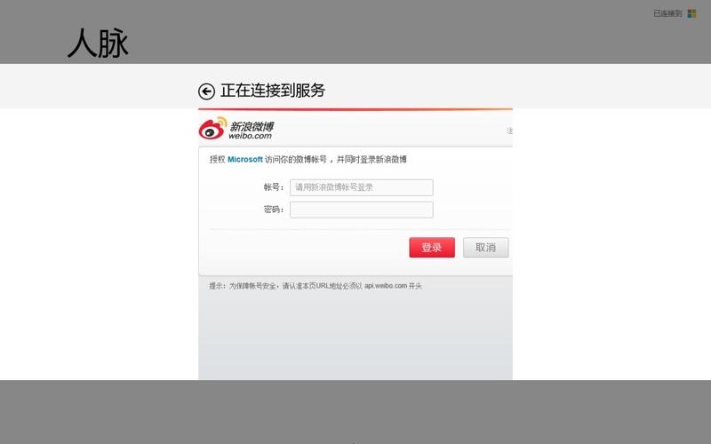 【Win8体验馆】Win8系统应用体验之人脉